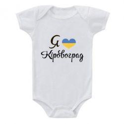 Детский бодик Я Кіровоград - FatLine