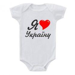 Детский бодик Я кохаю Україну - FatLine