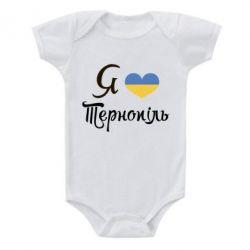Детский бодик Я люблю Тернопіль - FatLine