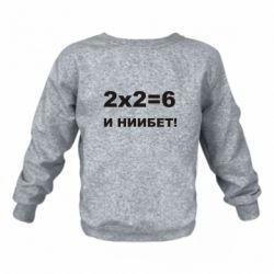 Детский реглан (свитшот) 2х2=6