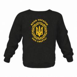 Дитячий реглан (світшот) Герб України з візерунком