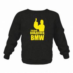 Дитячий реглан (світшот) Гордий власник BMW