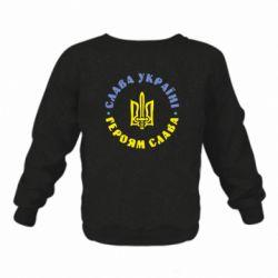 Дитячий реглан (світшот) Слава Україні! Героям Слава (коло)