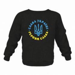 Детский реглан (свитшот) Слава Україні! Героям слава! (у колі)
