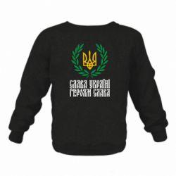 Детский реглан (свитшот) Слава Україні! Героям Слава! (Вінок з гербом)