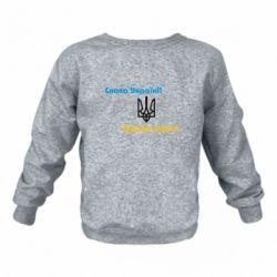 Детский реглан (свитшот) Слава Україні! Героям Слава!