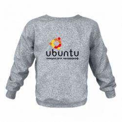Дитячий реглан (світшот) Ubuntu для человеков