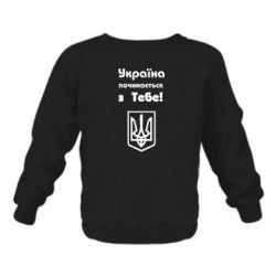 Детский реглан Україна починається з тебе (герб) - FatLine