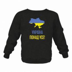 Дитячий реглан (світшот) Україна понад усе!
