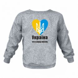 Дитячий реглан (світшот) Україна, ти в серці моєму!