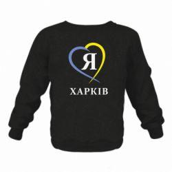 Дитячий реглан (світшот) Я люблю Харків