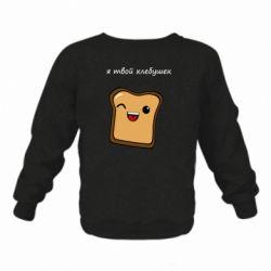 Дитячий реглан (світшот) Я твій хлібець