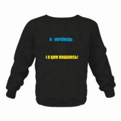 Детский реглан Я - українець. І я цим пишаюсь! - FatLine