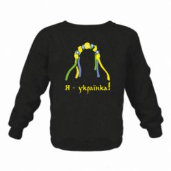 Детский реглан (свитшот) Я - Українка!
