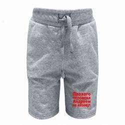 Детские шорты Плохого человека Андреем не назовут