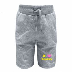 Детские шорты Я люблю Сережу