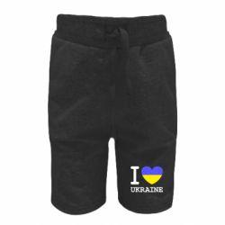 Дитячі шорти Я люблю Україну