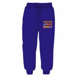 Дитячі штани Мути Добро Броо