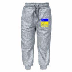 Дитячі штани Виготовлено в Україні