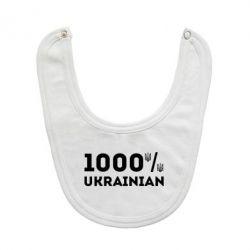 Слинявчик 1000% Українець
