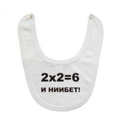 Слюнявчик  2х2=6 - FatLine