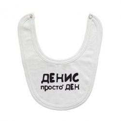 Слюнявчик  Денис просто Ден - FatLine