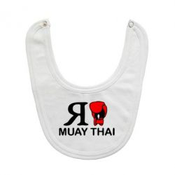 Слюнявчик  I Love Muay Thai