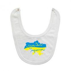 Слюнявчик  Мій дім - Україна! - FatLine