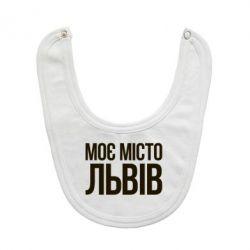 Слюнявчик  Моє місто Львів - FatLine