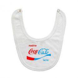 Слюнявчик  Пийте Coca, іжте Сало - FatLine
