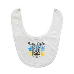 Слинявчик Слава Україні