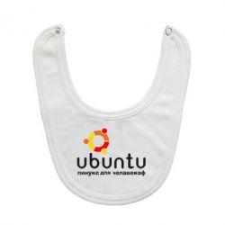 Слюнявчик  Ubuntu для человеков - FatLine