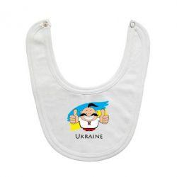 Слюнявчик  Ukraine kozak - FatLine