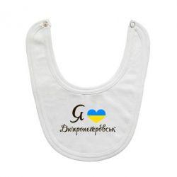 Слюнявчик  Я Дніпропетровськ - FatLine