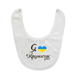 Слюнявчик  Я люблю Кременчук - FatLine