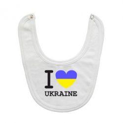 Слюнявчик  Я люблю Україну - FatLine
