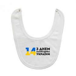 Слюнявчик  З днем захисника України - FatLine