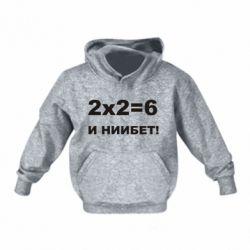 Детская толстовка 2х2=6