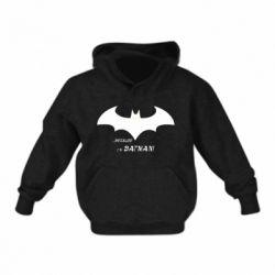 Дитяча толстовка Because i'm batman