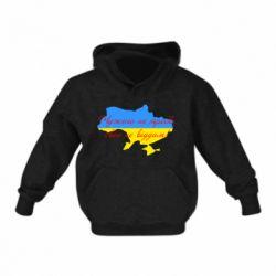 Детская толстовка Чужого не треба, свого не віддам! (карта України)