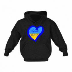 Детская толстовки Єдина країна Україна (серце) - FatLine