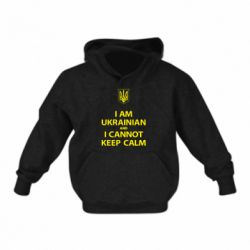 Детская толстовка I AM UKRAINIAN and I CANNOT KEEP CALM