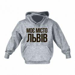 Дитяча толстовка Моє місто Львів