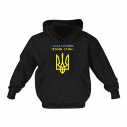 Детская толстовка Слава Украине! Героям слава!