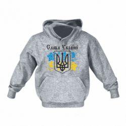 Дитяча толстовка Слава Україні
