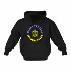 Дитяча толстовка Слава Україні! Героям Слава (коло)