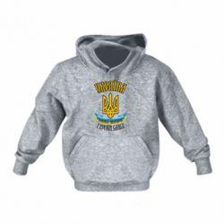 Дитяча толстовка Україна! Слава Україні!