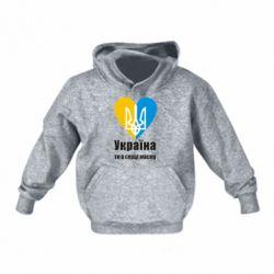Дитяча толстовка Україна, ти в серці моєму!