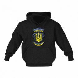 Дитяча толстовка вільна Україна навіки
