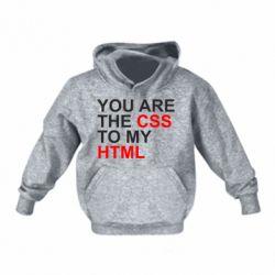 Детская толстовка на флисе You are CSS to my HTML